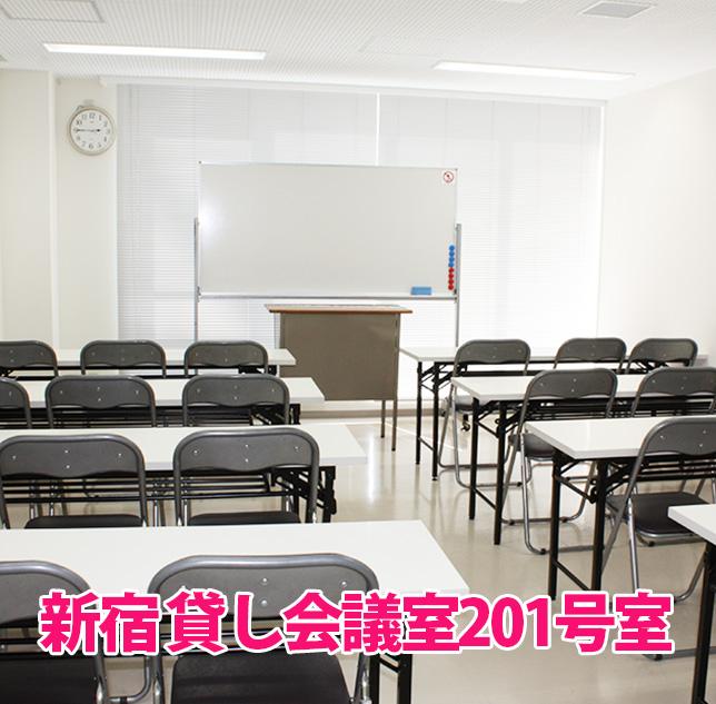 新宿(新大久保)貸し会議室201号室