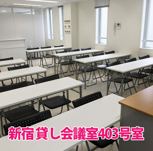 新宿(新大久保)403号室の貸し会議室