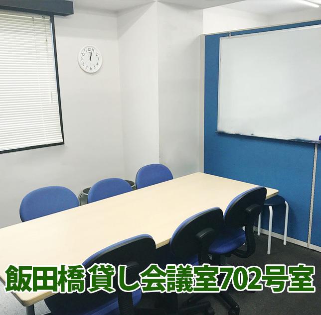 飯田橋の貸し会議室702号室