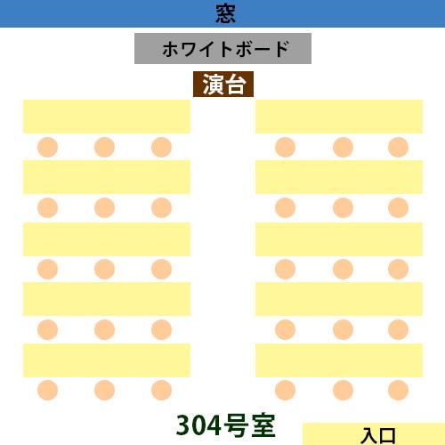新宿・新大久保 貸し会議室304号室の間取り(最大30名まで)