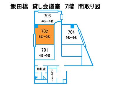 飯田橋 貸し会議室 702号室の間取り図