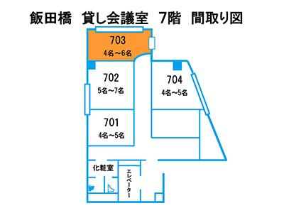 飯田橋 貸し会議室 703号室の間取り図