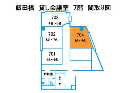飯田橋 貸し会議室 704号室の間取り図