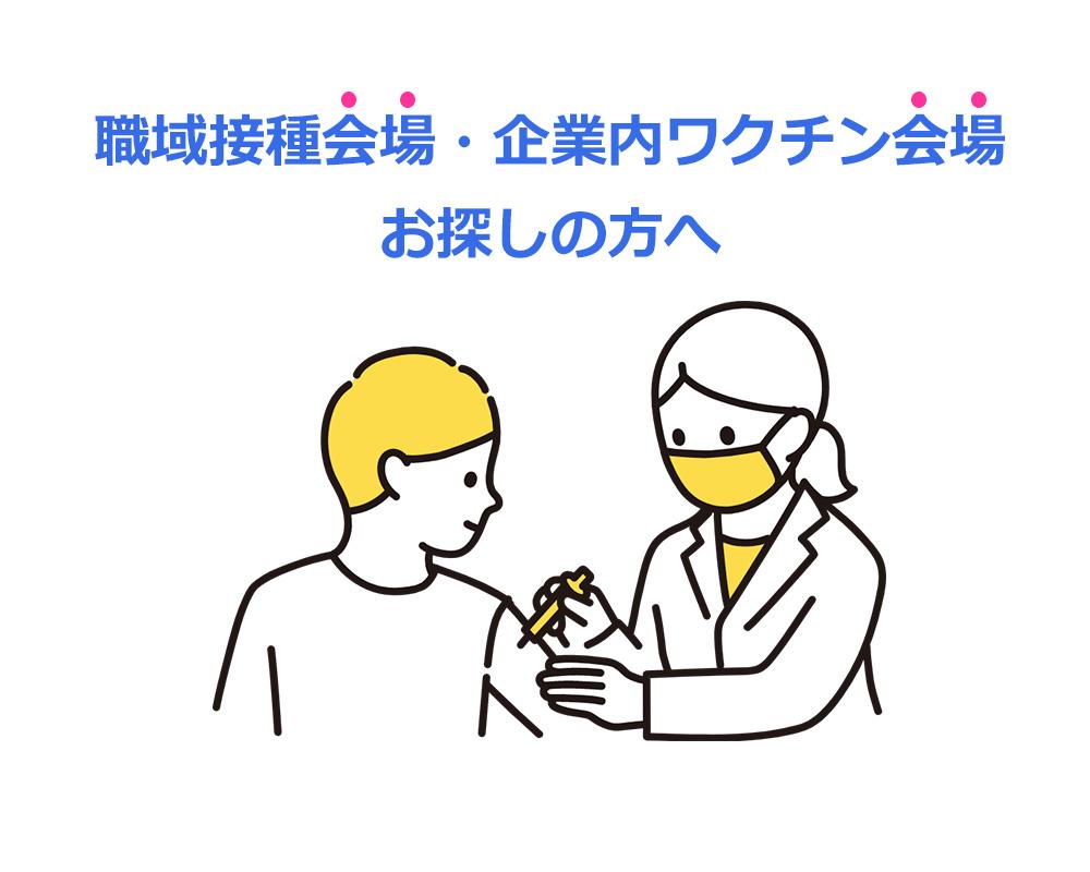 職域接種会場・企業内ワクチン会場をお探しの方へ貸し会議室アットフォーラムへお問い合わせ下さい